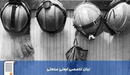 دانلود کتاب زبان تخصصی ایمنی صنعتی