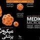دانلود کتاب میکروب شناسی پزشکی جاوتز 2016